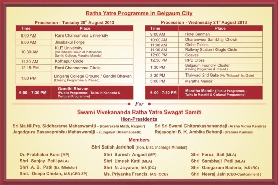 Ratha Yatre Invitation - 2