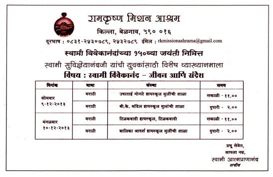Marathi Lectures